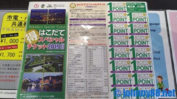函館市観光案内所でもらえるMAP
