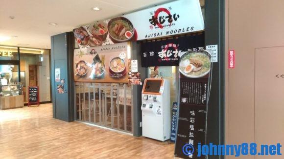 函館駅2階麺厨房あじさい