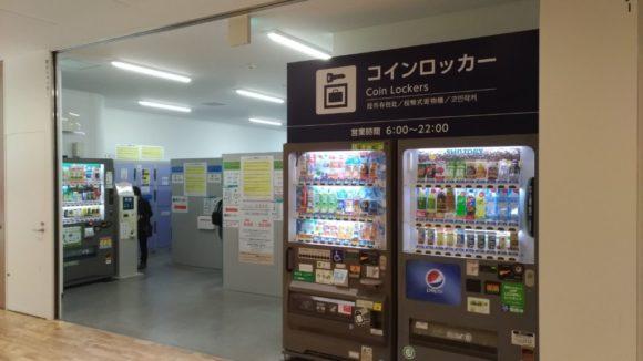 函館駅コインロッカー