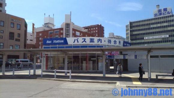 函館駅前バスターミナル