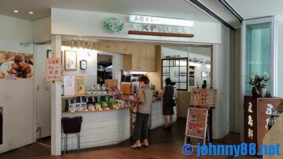 レストラン五島軒 函館カレーEXPRESS