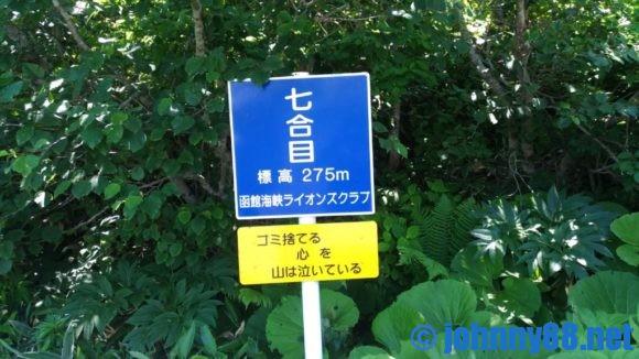 函館山登山道7合目