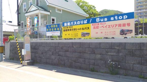 函館山ロープウェイ接続シャトルバス乗り場