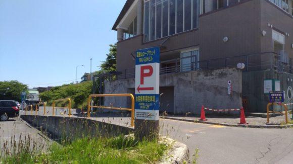 函館山ロープウェイ山麓駅駐車場
