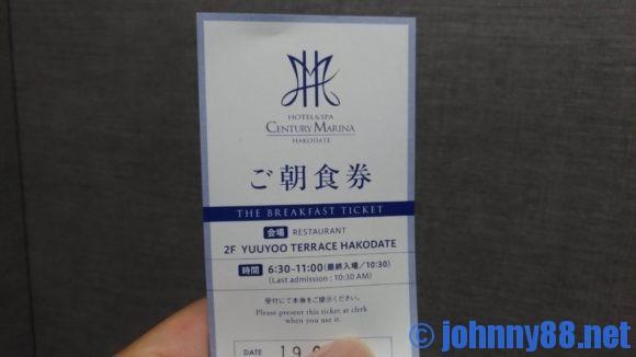 センチュリーマリーナ函館の朝食券