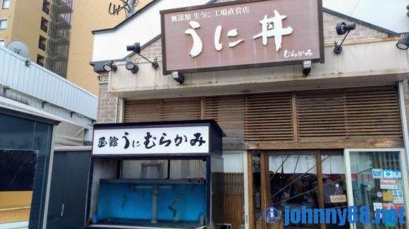 うにむらかみ函館本店