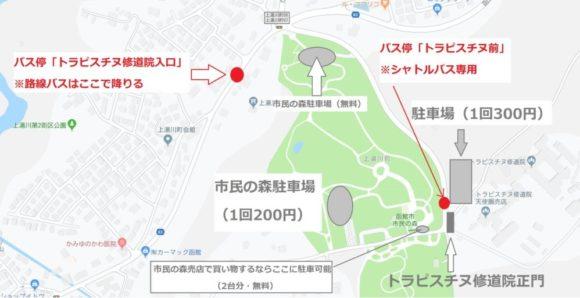 トラピスチヌ修道院周辺MAP
