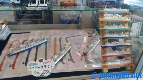 函館市青函連絡船記念館摩周丸ペーパークラフト