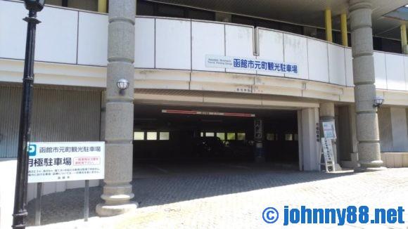 函館元町観光駐車場