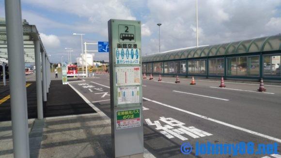 函館空港2番バス乗り場