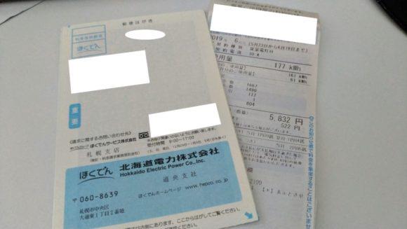 北海道電力の検針票