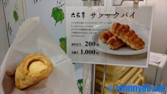 新千歳空港2階で買える六花亭サクサクパイ