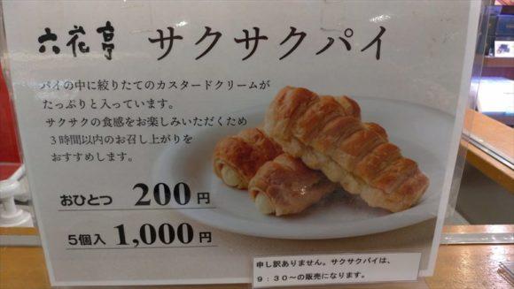 新千歳空港で買える六花亭サクサクパイ