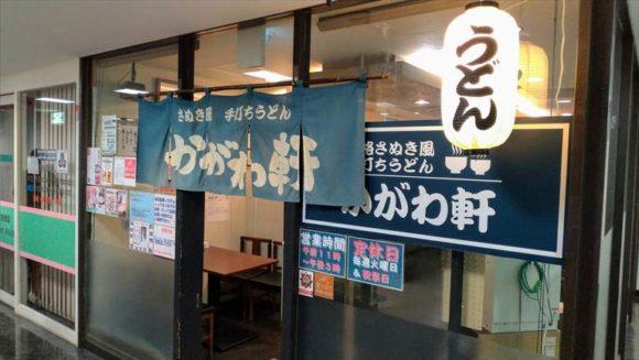 札幌おすすめうどん店かがわ軒