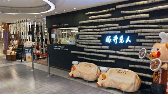 新千歳空港の豚丼名人
