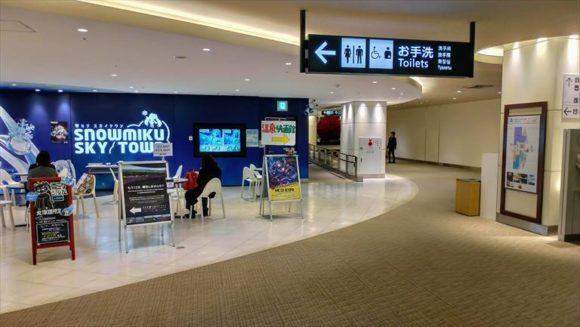 新千歳空港国内線4階