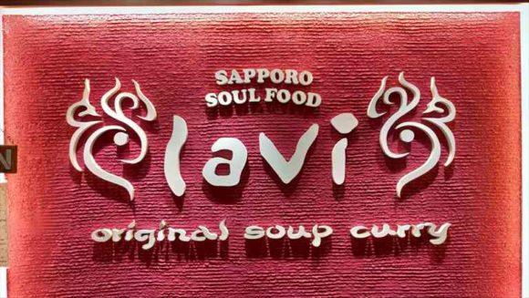 スープカレーおすすめLAVI