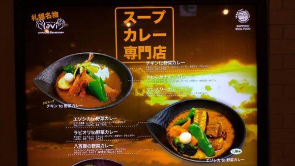lavi新千歳空港店メニュー