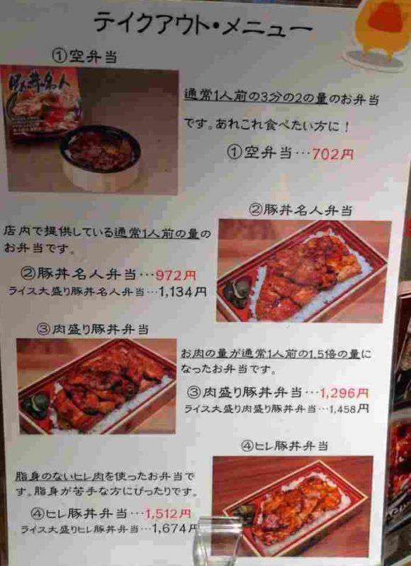 豚丼名人テイクアウトメニュー