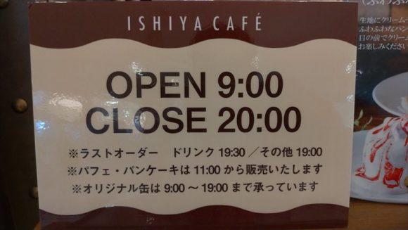 イシヤカフェ新千歳空港店の営業時間