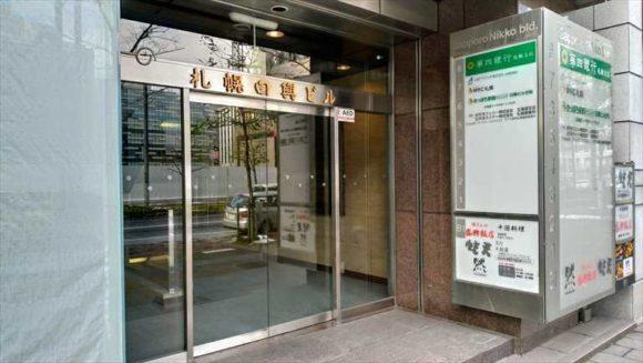 札幌日興ビル