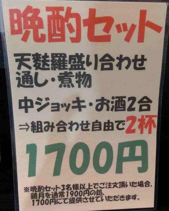 蝦天駅前店の晩酌メニュー
