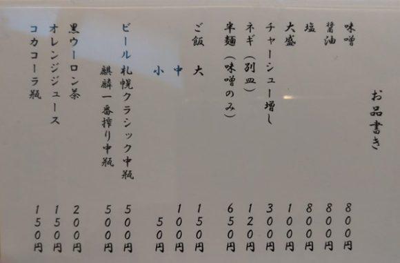 美椿(札幌西区おすすめラーメン)メニュー