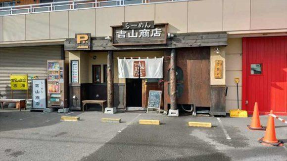 吉山商店本店