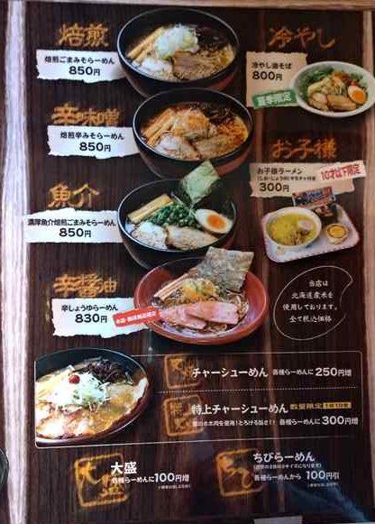 吉山商店メニュー