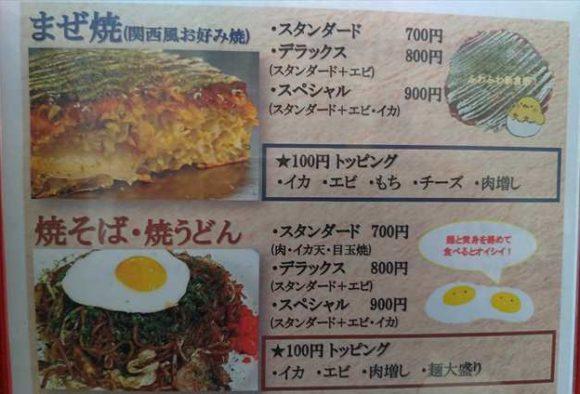 おかげ(札幌厚別区お好み焼きおすすめ)のメニュー