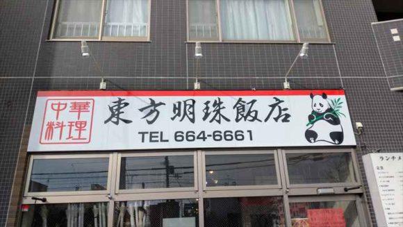札幌西区おすすめ中華東方明珠飯店