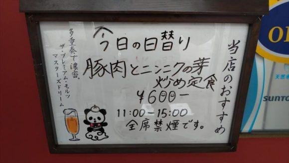 東方明珠飯店メニュー