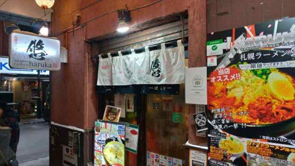 札幌ラーメン悠 -はるか-