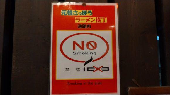 さっぽろラーメン横丁は禁煙
