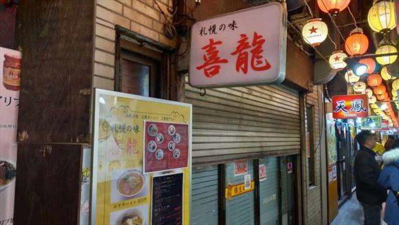 札幌の味 喜龍外観画像