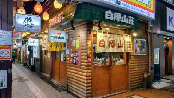 白樺山荘元祖さっぽろラーメン横丁店