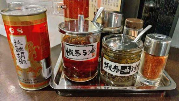 函館麺厨房あじさいの調味料