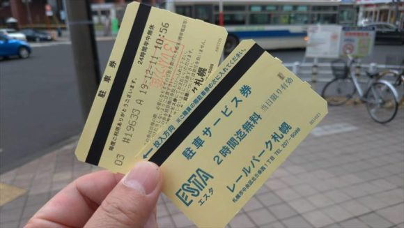 札幌ら~めん共和国の駐車券