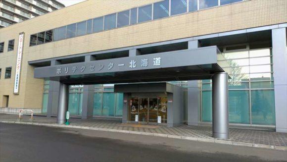 ポリテクセンター北海道(北海道職業能力開発促進センター)