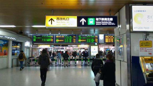 札幌駅西改札口