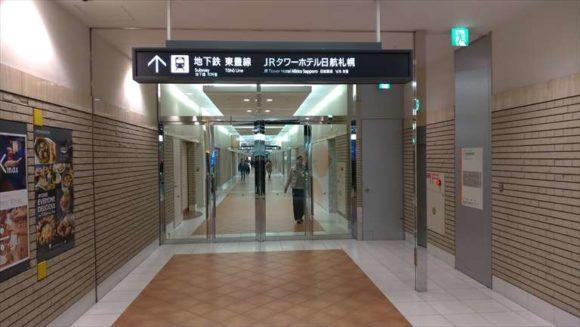 JR札幌駅から地下鉄東豊線へのアクセス