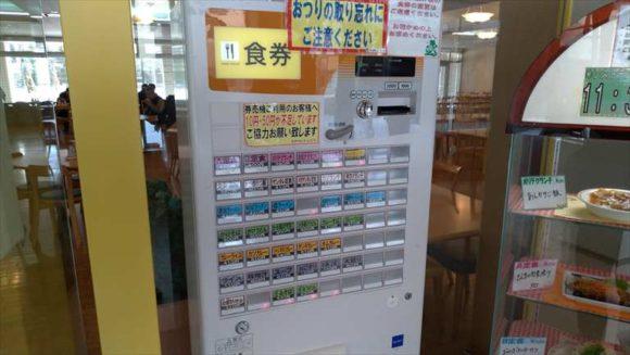 ポリテクセンター北海道食堂の券売機