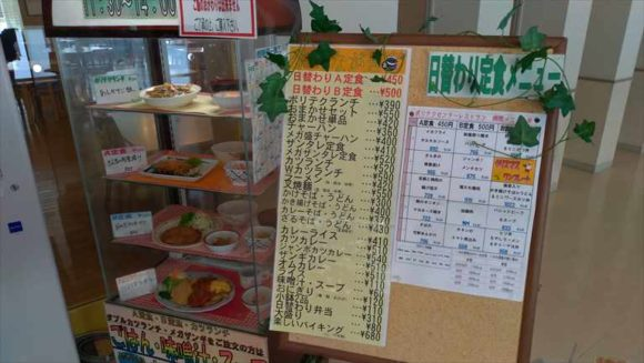 ポリテクセンター北海道食堂のメニュー