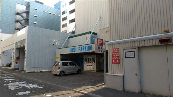 広井パーキング