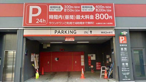 東宝公楽ビル駐車場