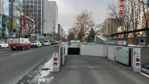 大通地下駐車場(南入り口)