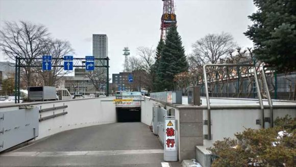 大通地下駐車場(北入り口)