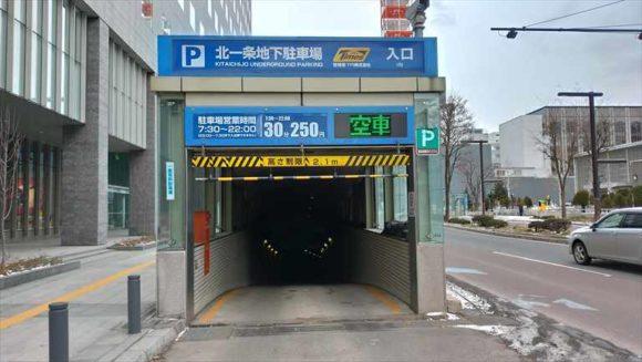 北1条地下駐車場