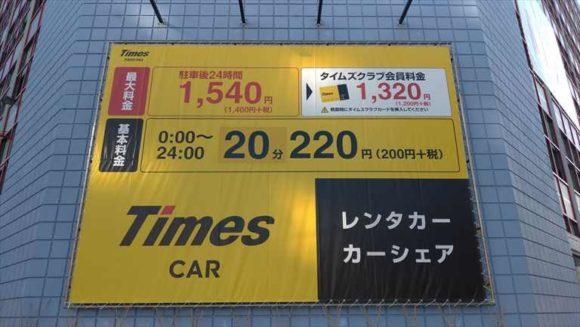 タイムズ札幌すすきの