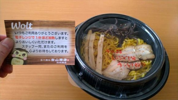 フードデリバリーで注文した吉山商店「焙煎ごまみそらーめん」